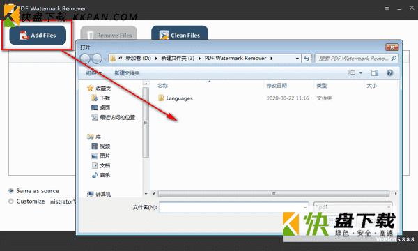 PDF Watermark Remover下载