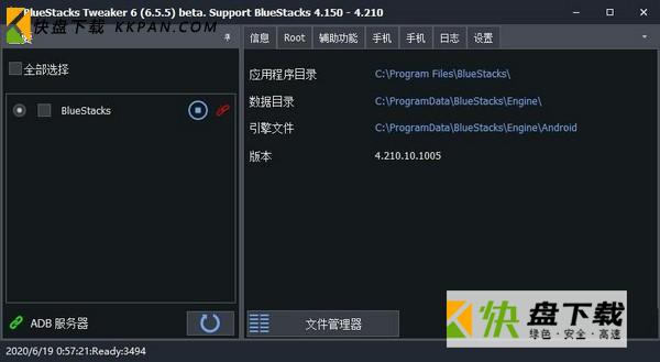 BlueStacks Tweaker下载