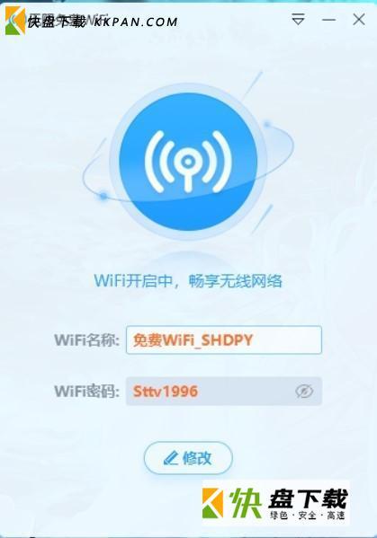 蒲公英WiFi下载