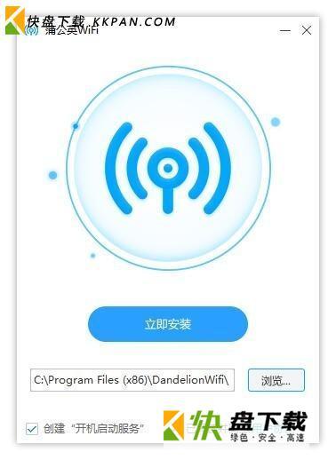 蒲公英WiFi最新版下载 v3.3