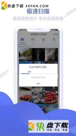 照片图片恢复精灵安卓版下载 v1.2