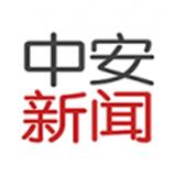 中安新闻appv4.0.6