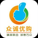 众诚优购安卓版下载 v4.0