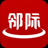 邻际圈 appv2.6.2