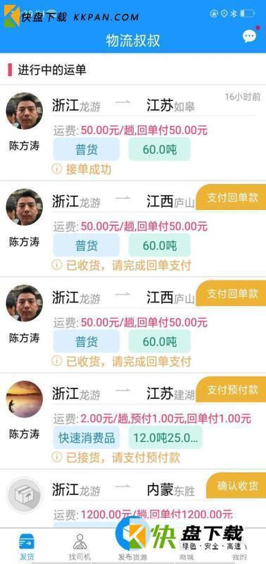 运输app