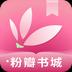 粉瓣书城app v2.0.8