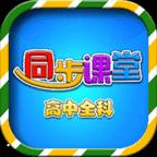 高中同步课堂安卓版下载 v3.1