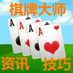 掌上棋牌大师棋牌游戏 v4.2.3
