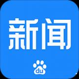 百度新闻安卓版下载 v8.6