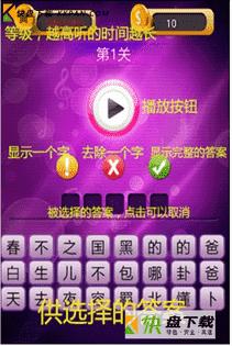 猜歌达人安卓版下载 v1.0