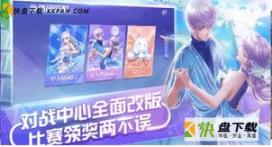 QQ炫舞安卓版下载 v3.12