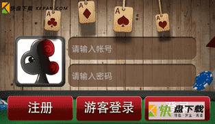 爱玩棋牌内购破解版下载 v1.1
