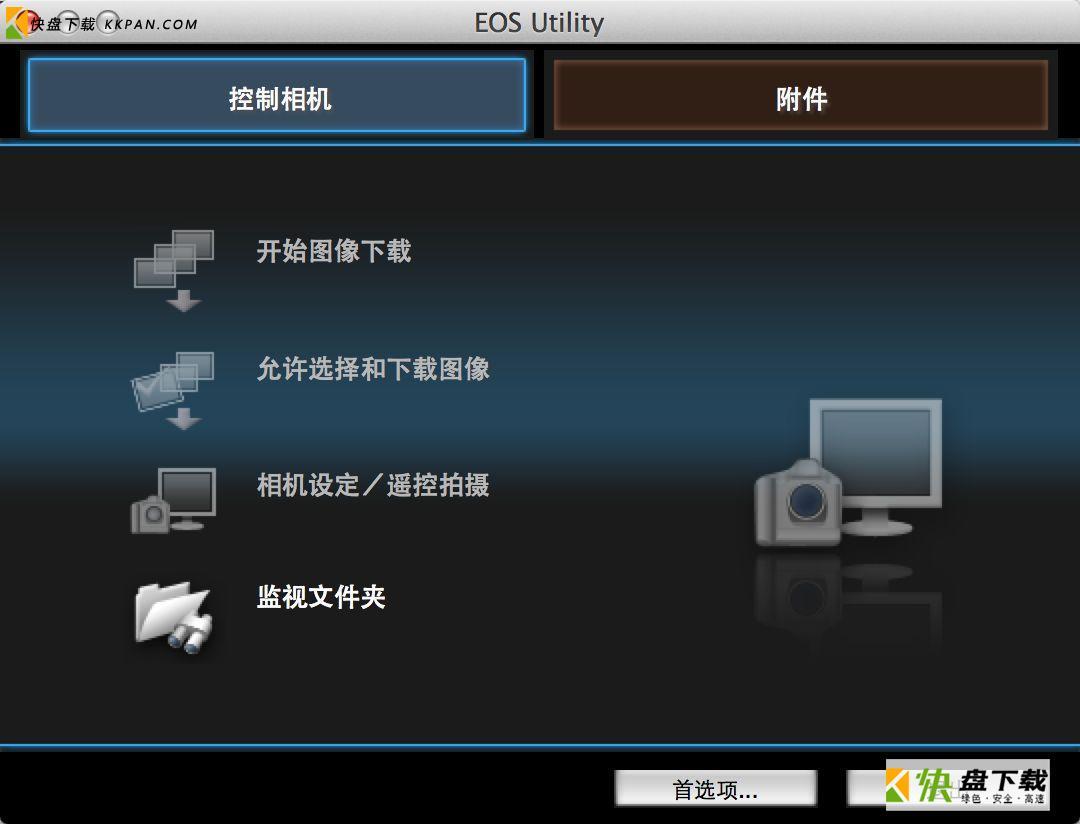 佳能eos utility中文版下载 v3.8.20