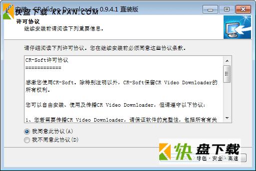CR Video Downloader绿色版下载 v0.9