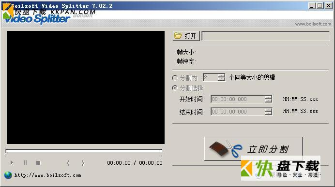 boilsoft video splitter下载