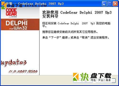 delphi2007绿色版