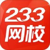 233网校app下载 v3.2