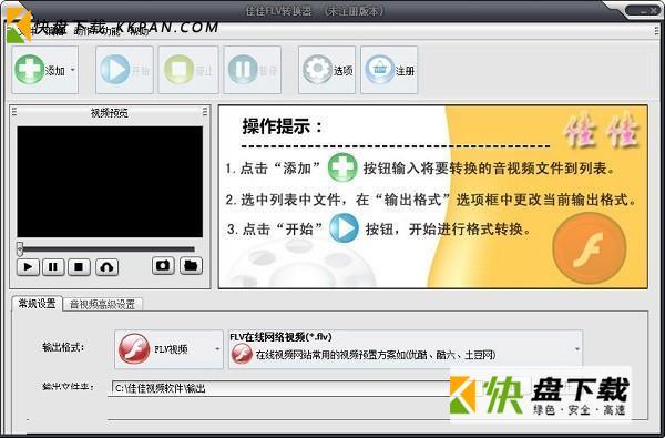 手机flv转换器mp4格式下载