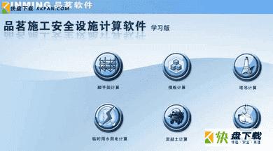 品茗安全计算软件下载安装  v13.0