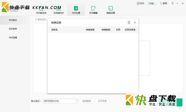 迅读pdf大师免费软件 v1.1