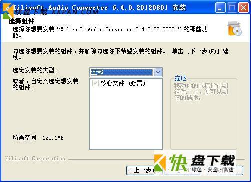 Xilisoft Audio Converter Pro下载