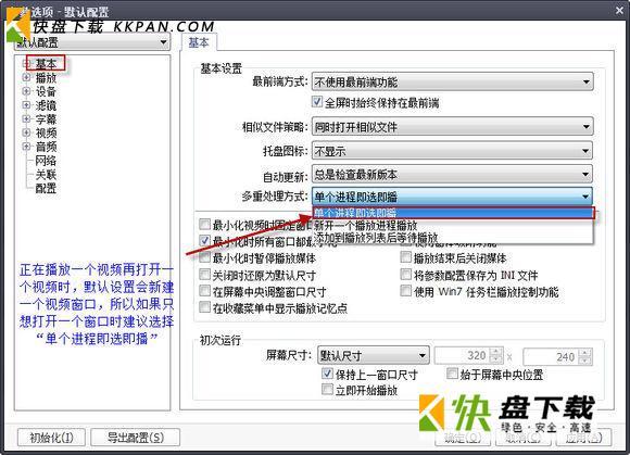potplayer mini中文版下载 v1.5 免安绿色装