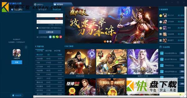 鲁大师里的手机模拟大师中文版下载 v5.1