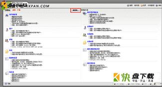 serv-u破解中文版下载 v15.1