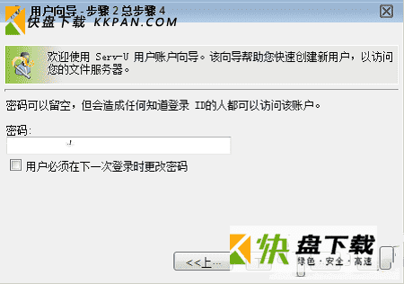 serv-u搭建ftp服务器