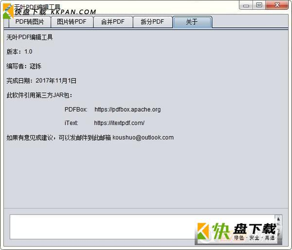 无叶PDF编辑工具下载 v1.0 最新免费版