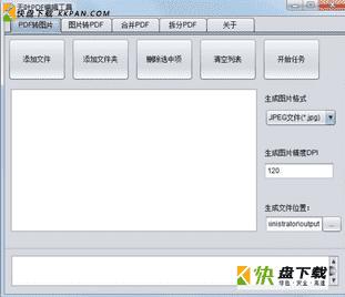 无叶PDF编辑工具下载