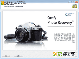 Comfy Data Recovery下载