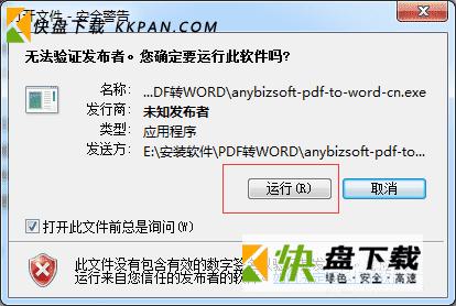 anybizsoft pdf to word破解版下载 v3.1