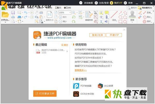 捷速PDF阅读器下载