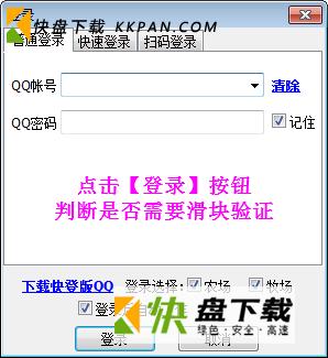 qq农牧助手绿色版V4.15