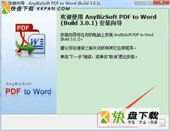 anybizsoft pdf to word下载