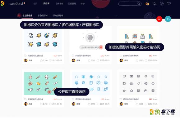 Iconfont最新版下载