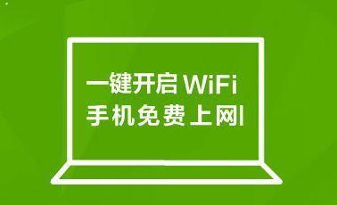 360免费wifi使用方法