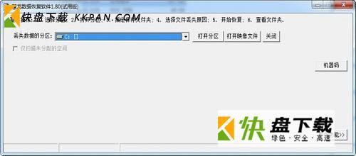 慧龙数据恢复软件下载