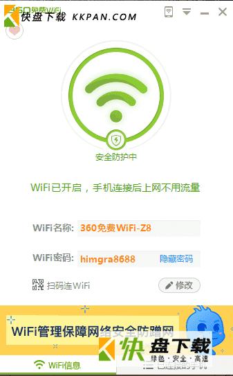 wifi共享360免费wifi下载