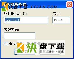 filezilla server中文版使用教程