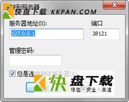 filezilla server中文版下载 v3.42 绿色版