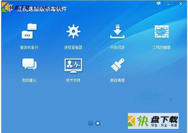江民杀毒软件免费版下载 v16