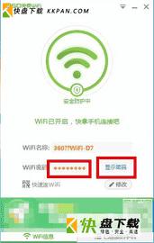 360免费wifi万能钥匙