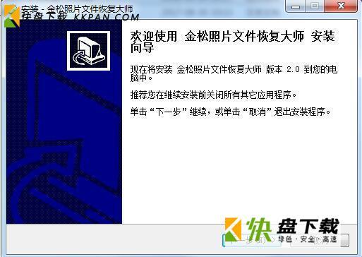 金松照片文件恢复大师绿色版下载 v2.0 注册码
