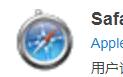 Safari浏览器安装步骤