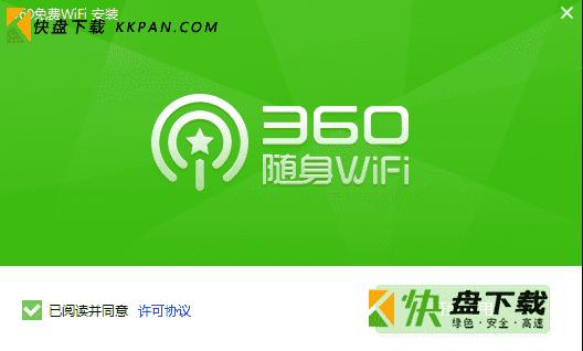 360免费wifi电脑版 v1.1