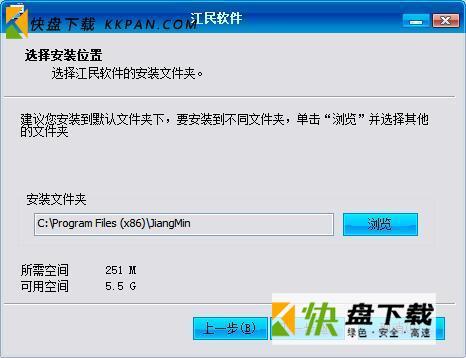 江民杀毒软件下载