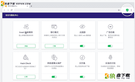 Avast Secure Browser私密浏览器下载 v81.0