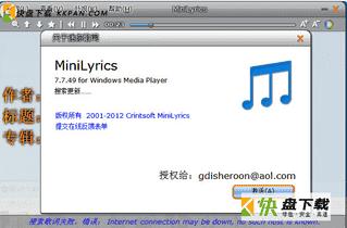 MiniLyrics下载